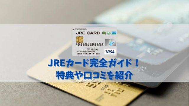 【JREカードの特典と口コミ】Suicaチャージで還元率3倍のビューカード!