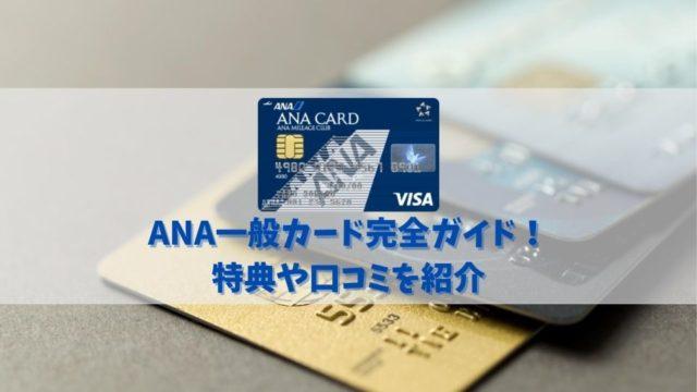 【ANA一般カードの特典と口コミ】最大のメリットはANAマイルの貯まりやすさ!気になるデメリットも解説