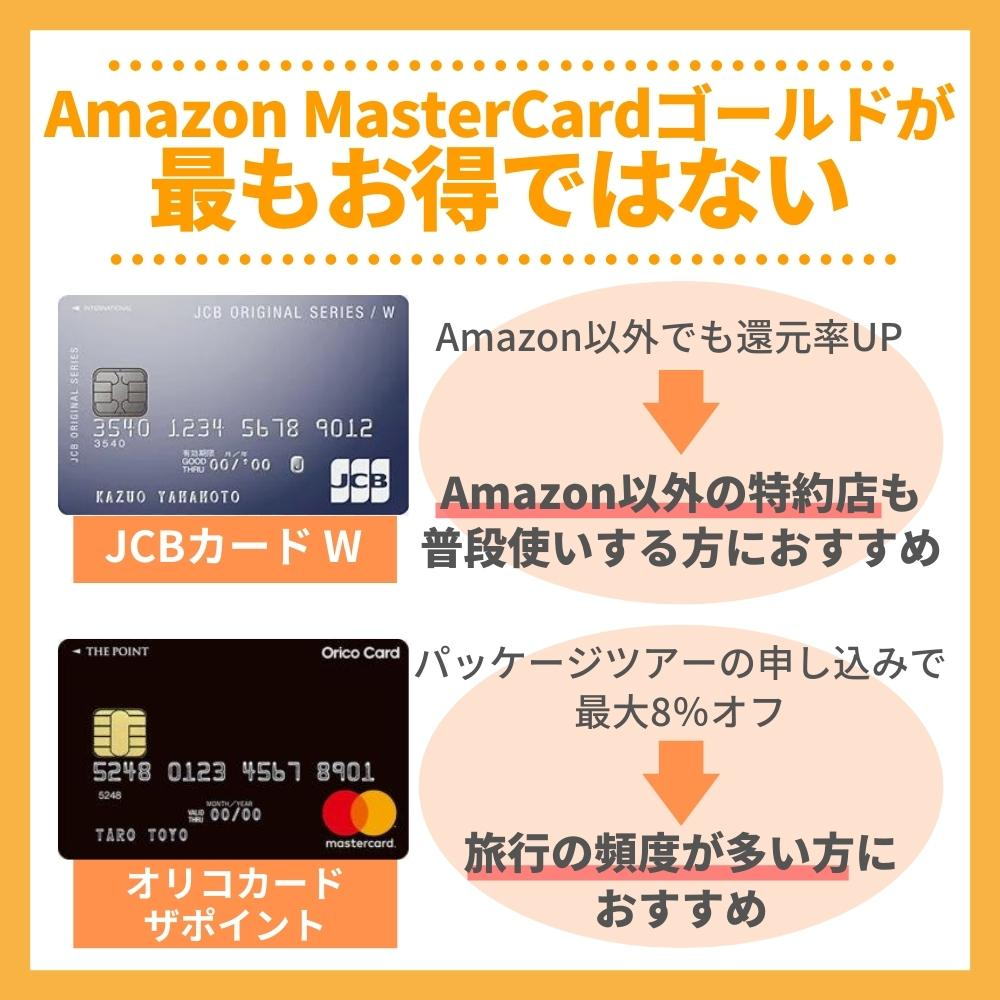 AmazonではAmazon MasterCardゴールドが一番お得なわけではない