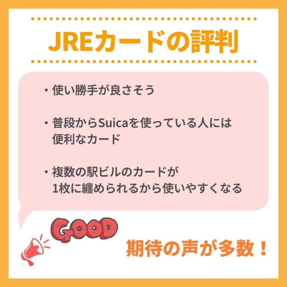 JREカードの口コミ・評判