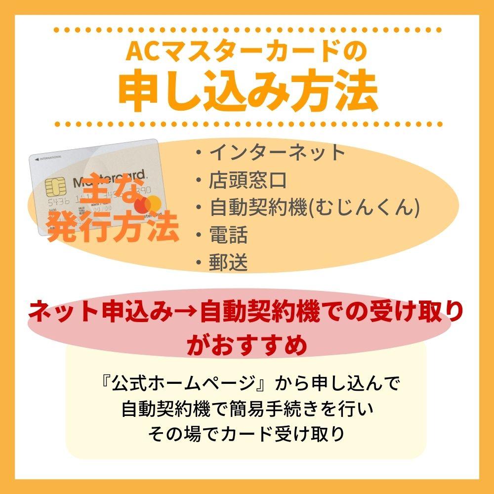 ACマスターカードの申込み方法・即日発行する手順