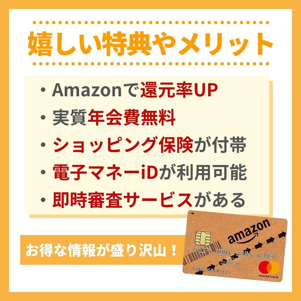 Amazon MasterCardクラシックで得られる特典・メリット