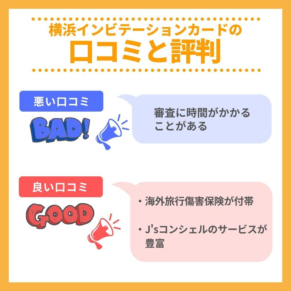 横浜インビテーションカードの口コミ