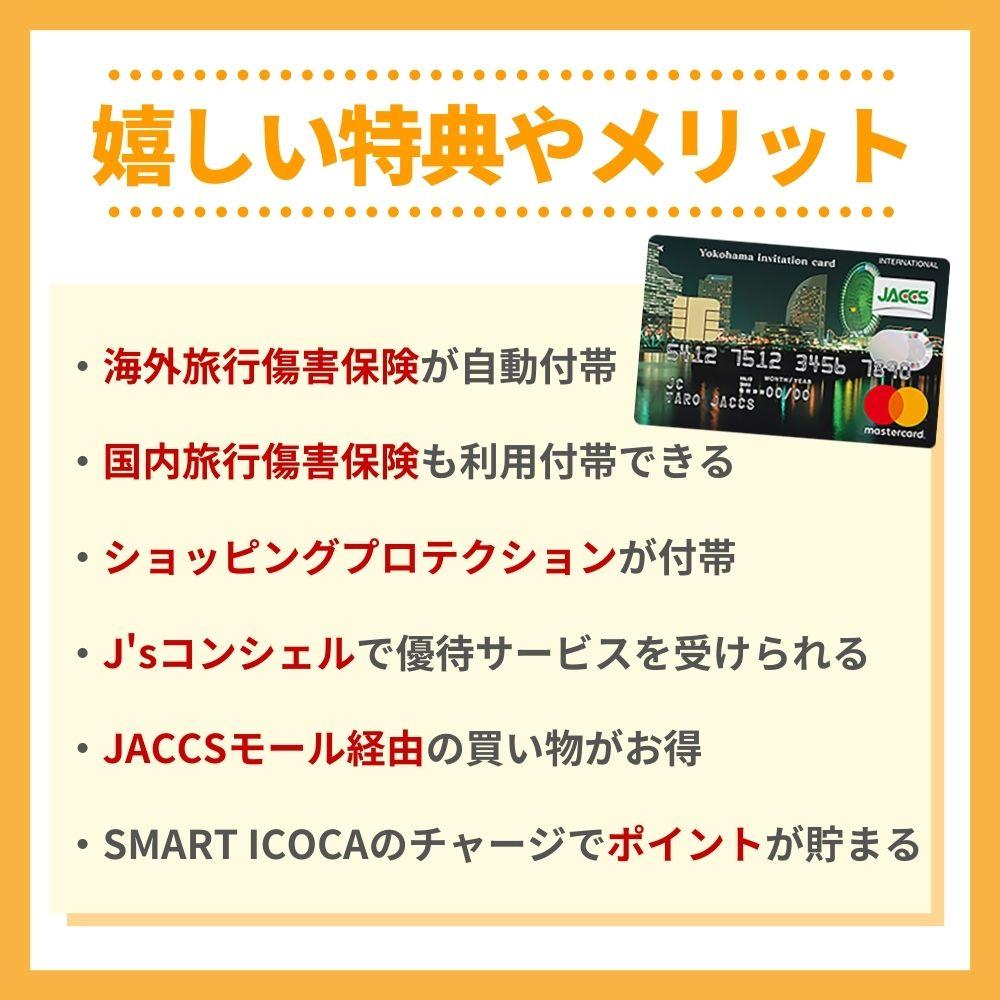 横浜インビテーションカードの嬉しい特典やメリット