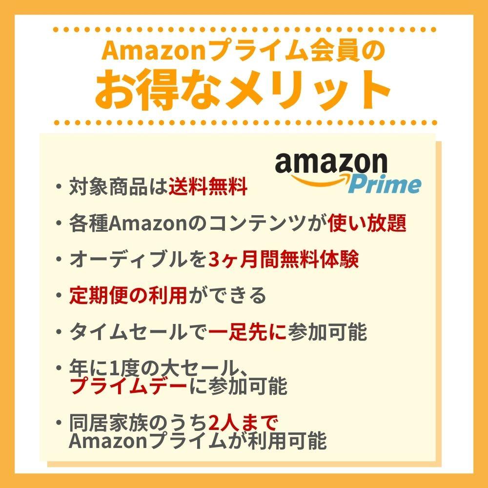 Amazonを利用するならプライム会員は絶対に入るべき!
