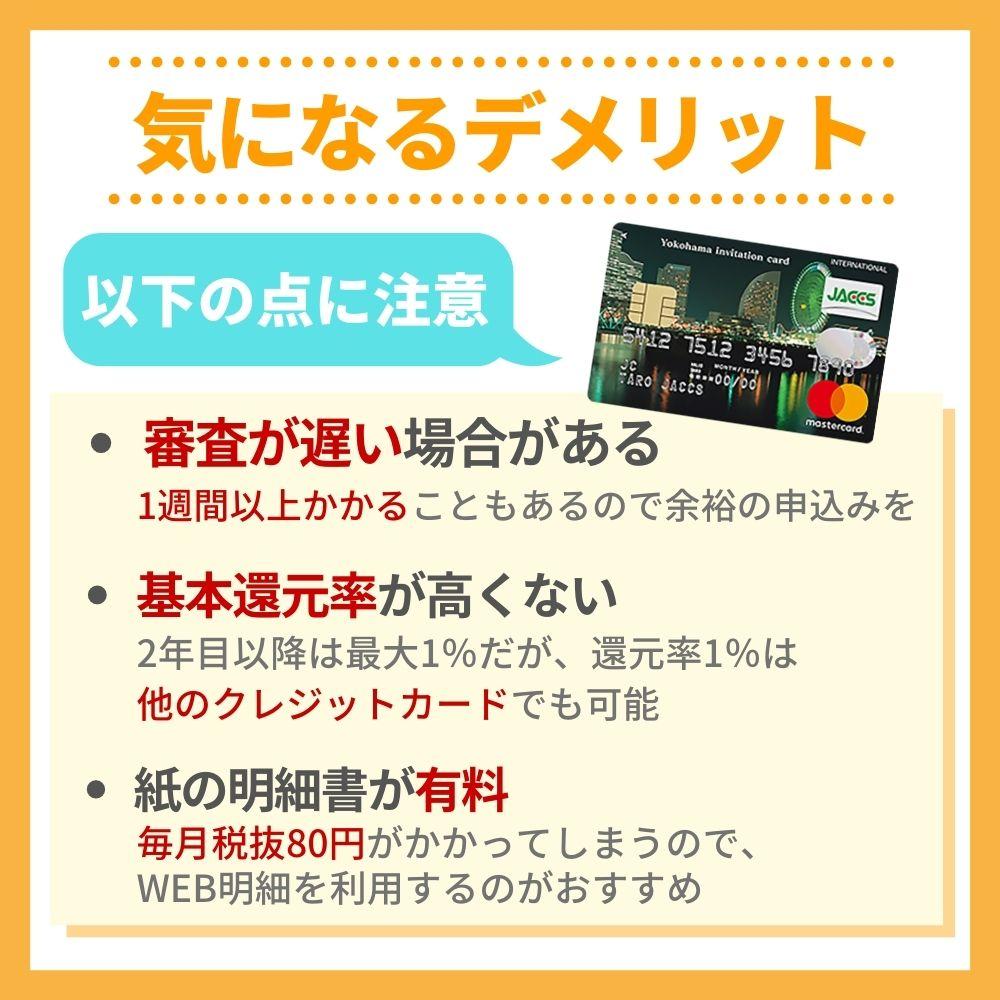 横浜インビテーションカードの気になるデメリット
