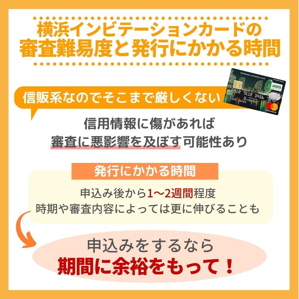 横浜インビテーションカードの審査難易度とかかる時間