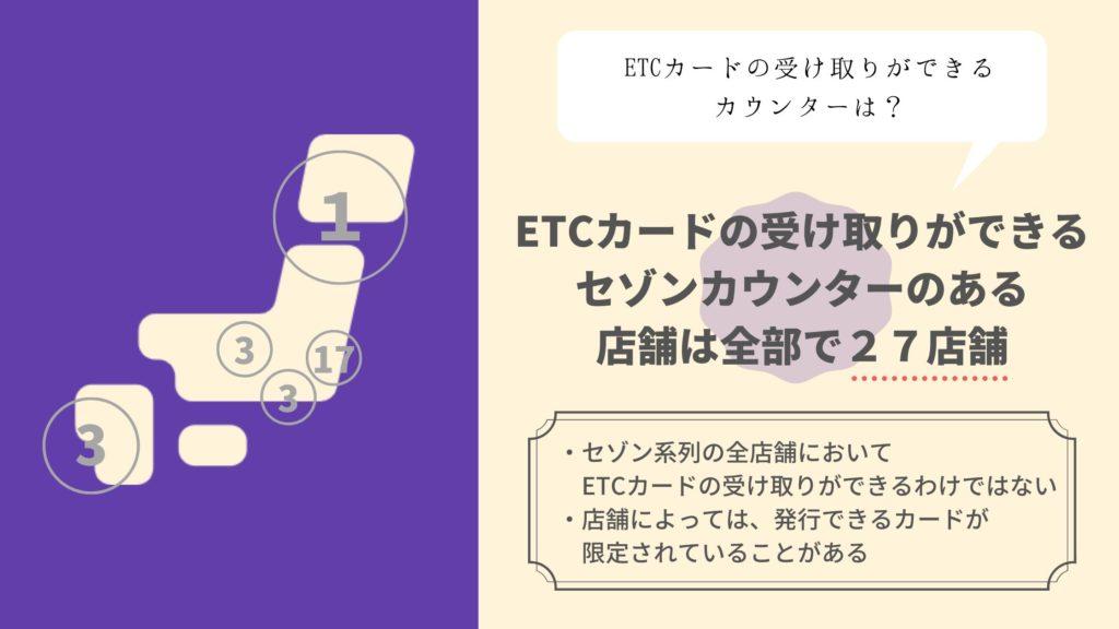 ETCカードの受け取りができるセゾンカウンターのある地域、店舗