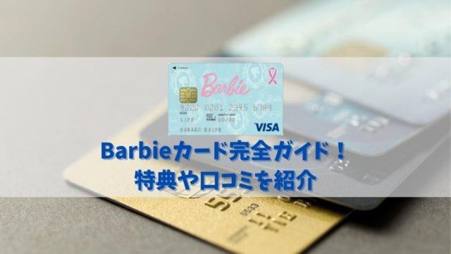 【Barbieカードの特典と口コミ】Barbieファンに嬉しいメリット・気になるデメリットを解説!
