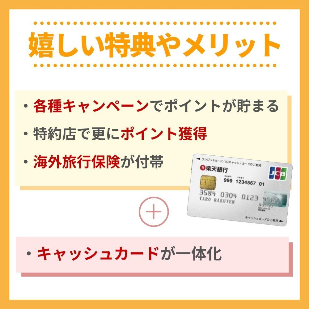 楽天銀行カードの嬉しい特典やメリット