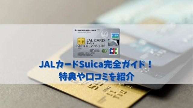 【JALカードSuicaの特典と口コミ】JALカードとSuica一体でより便利なカードに!