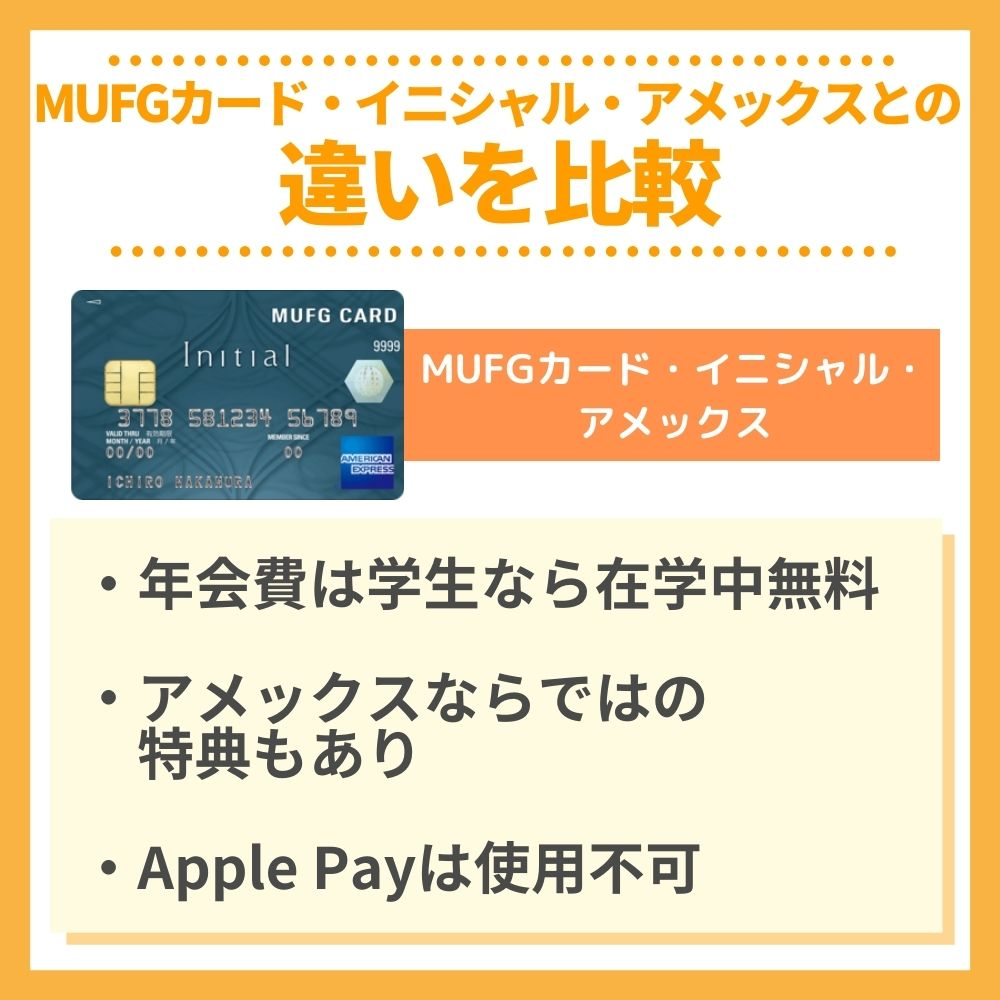 MUFGイニシャルカードとMUFGカード・イニシャル・アメックスの違いを比較