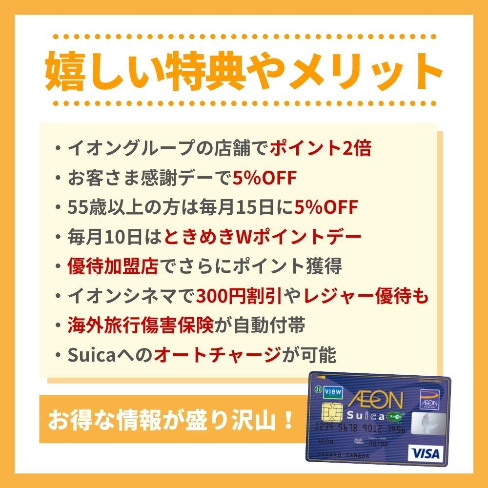 イオンSuicaカードの嬉しい特典やメリット