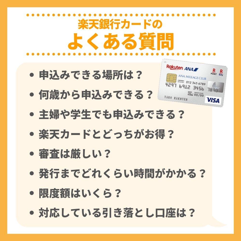 楽天銀行カードのよくある質問