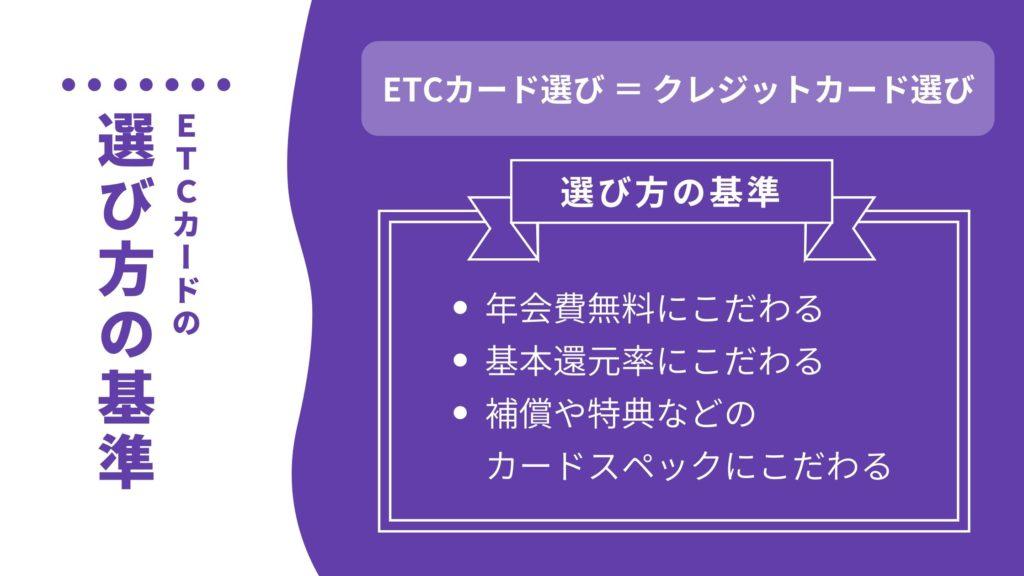 ETCカード(クレジットカード)の選び方の基準は多くある!