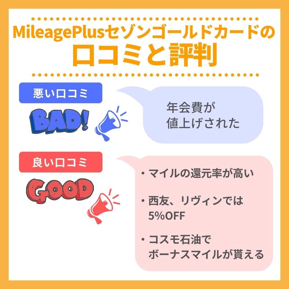 MileagePlusセゾンゴールドカード利用者の口コミ