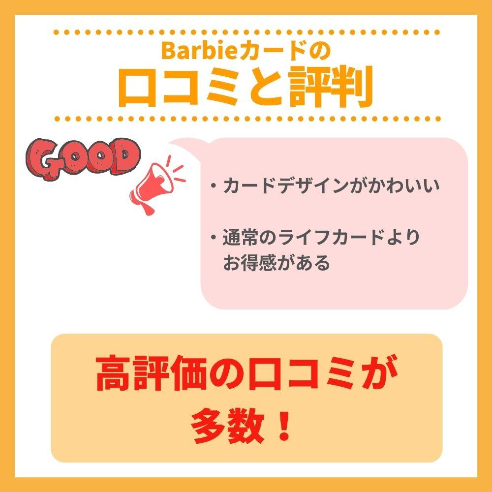 Barbieカードの口コミ/評判
