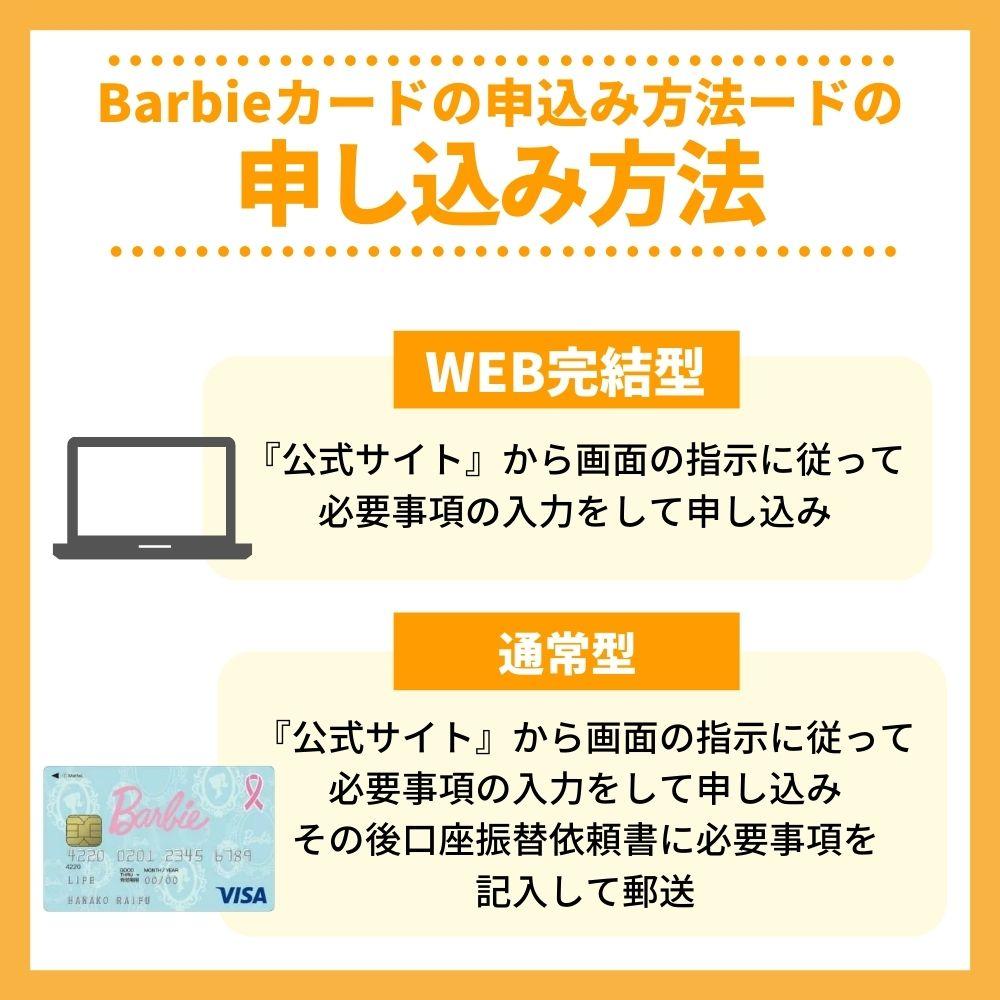 Barbieカードの申込み方法