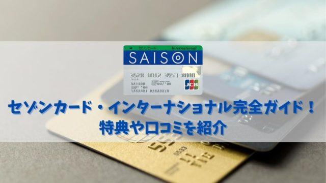 【セゾンカード・インターナショナルの特典と口コミ】西友やスーパーに強いお得なクレジットカード!