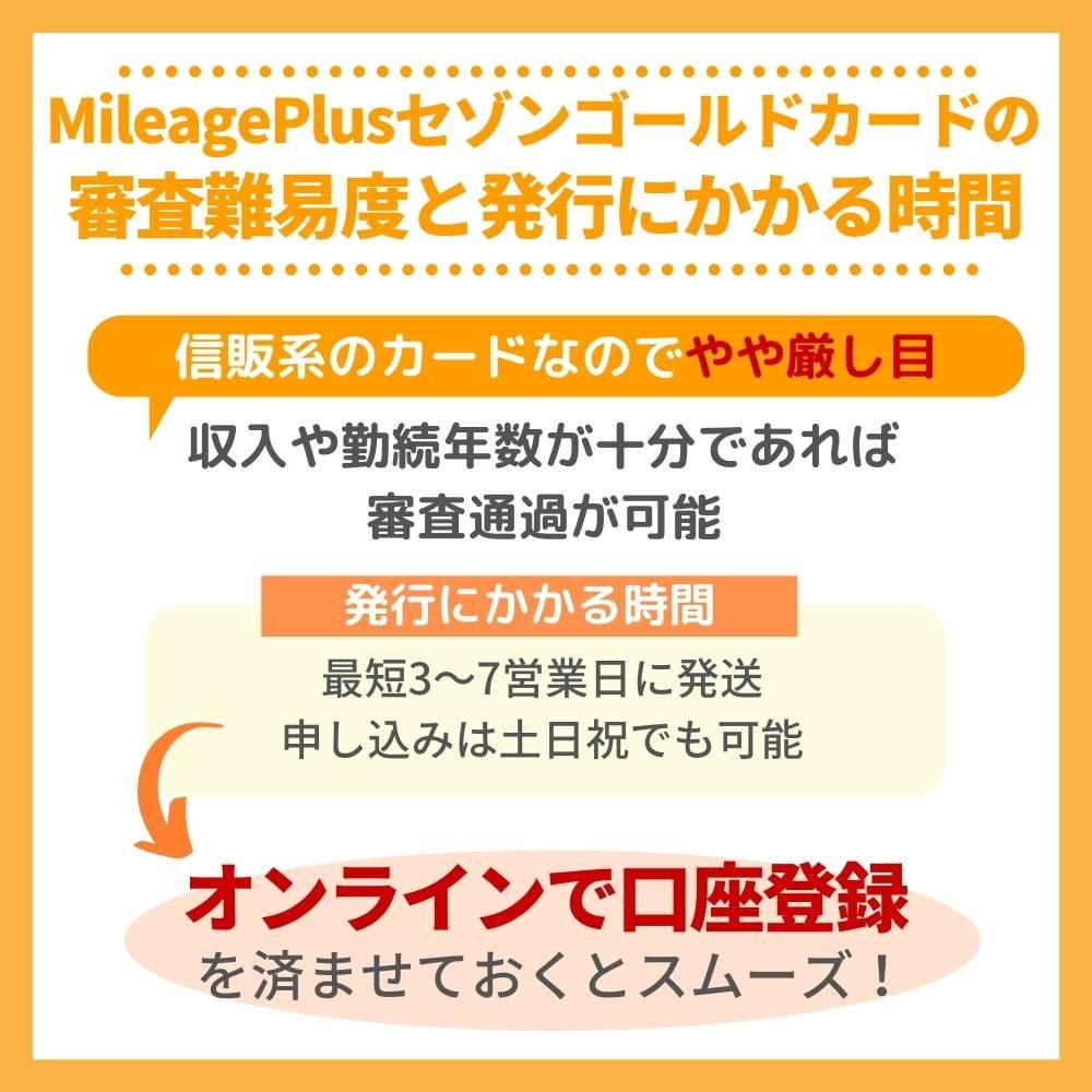 MileagePlusセゾンゴールドカードの審査難易度と発行までにかかる時間