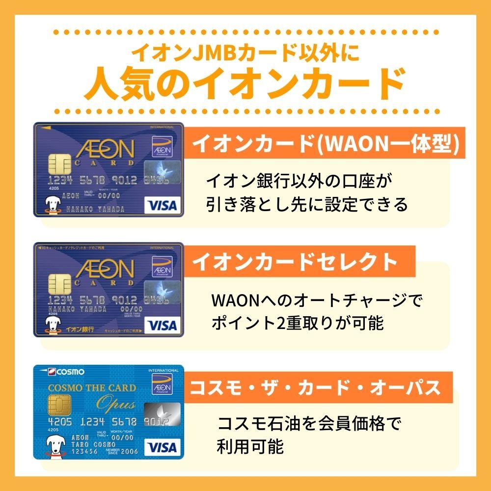 イオンJMBカード以外にも人気のイオンカード