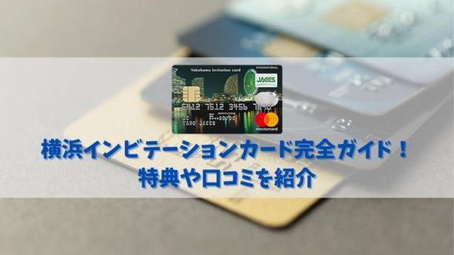 【横浜インビテーションカードの特典口コミ】海外旅行で大活躍する嬉しいメリットを解説!