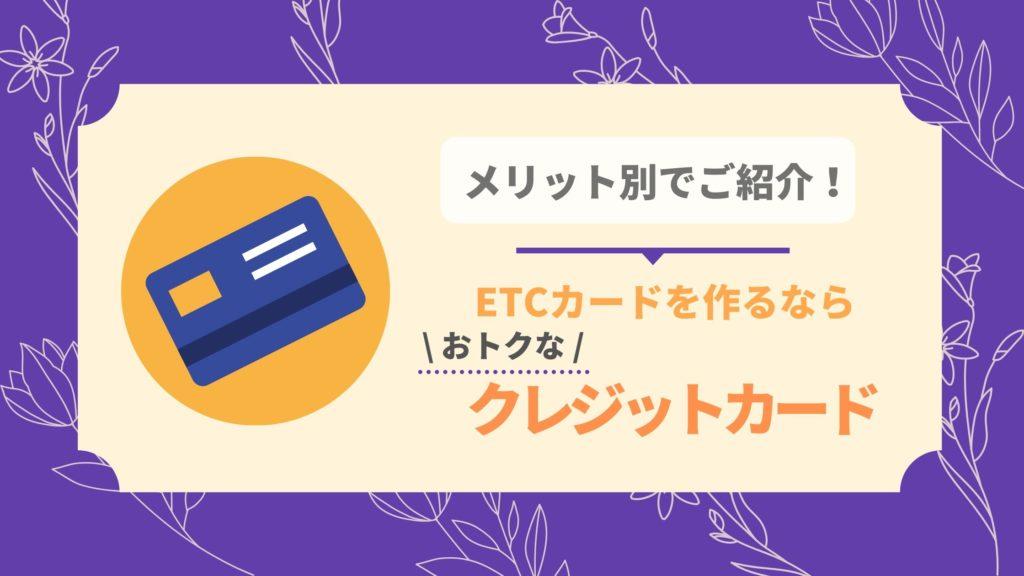 ETCカードを作るならお得なクレジットカード