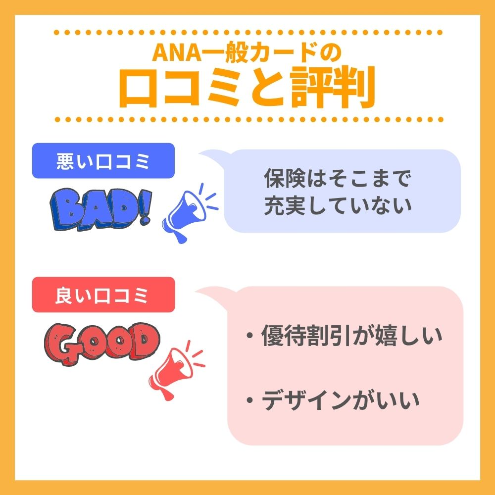 ANAカードの口コミ・評判