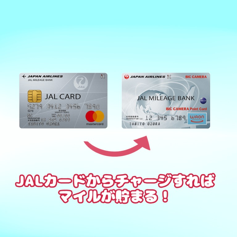 JALカードでBIC CAMERA JMB WAONカードにチャージすればマイルが貯まる!