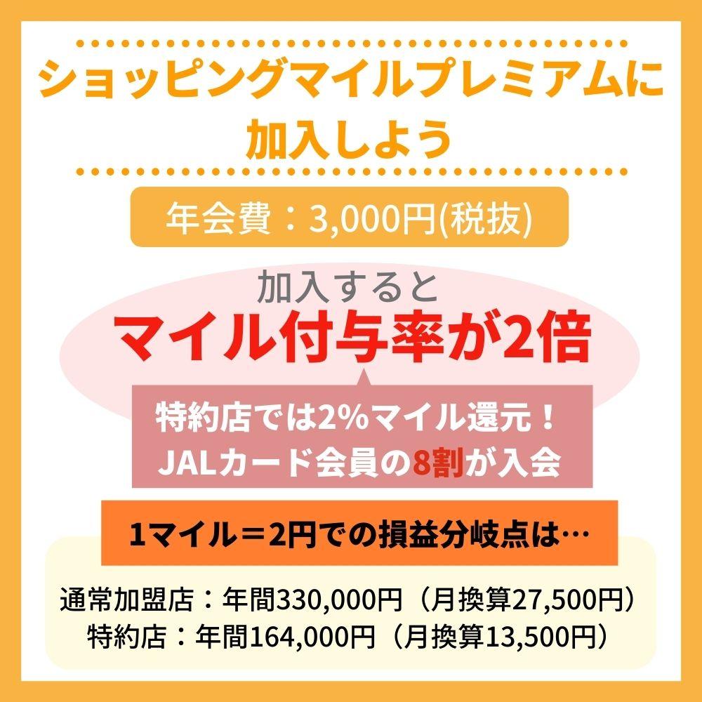 JALカードをお得に利用するならショッピングマイルプレミアムに加入すべき!