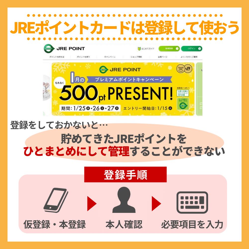 JREポイントカードは登録して使おう!