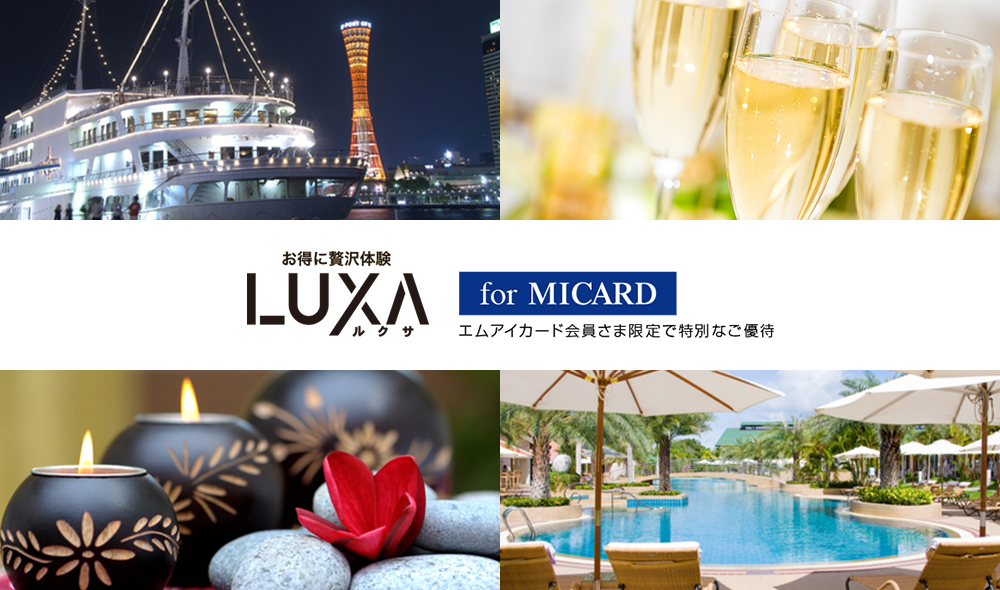 LUXA for MICARDで各種優待