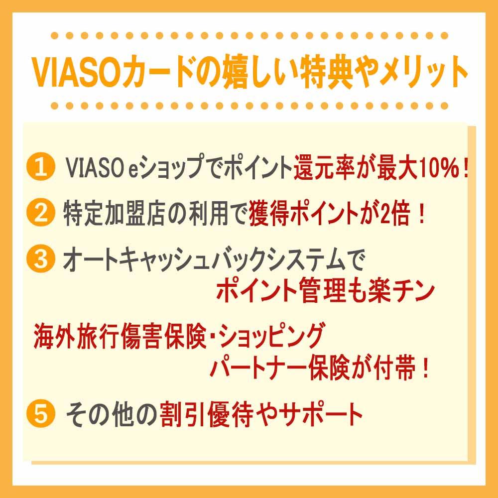 VIASOカードの嬉しい特典やメリット