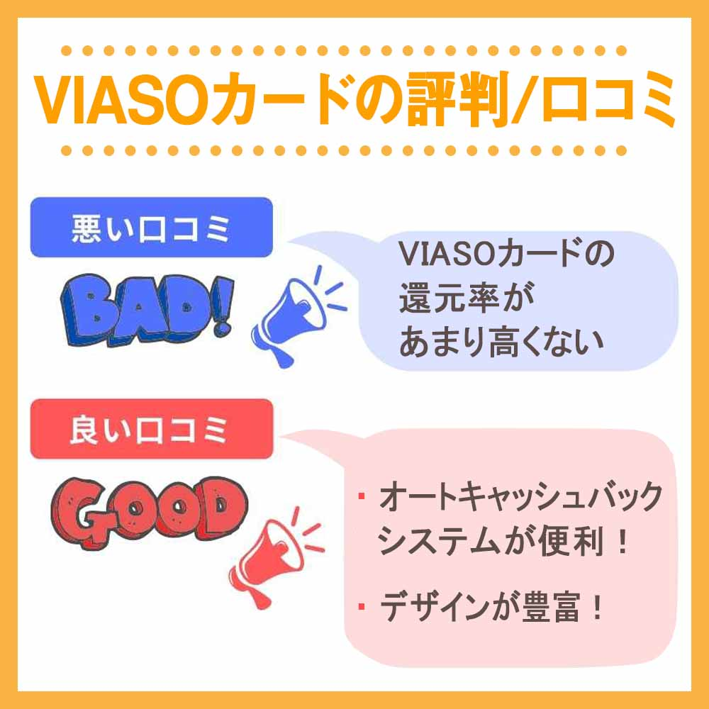 VIASOカードの評判/口コミ