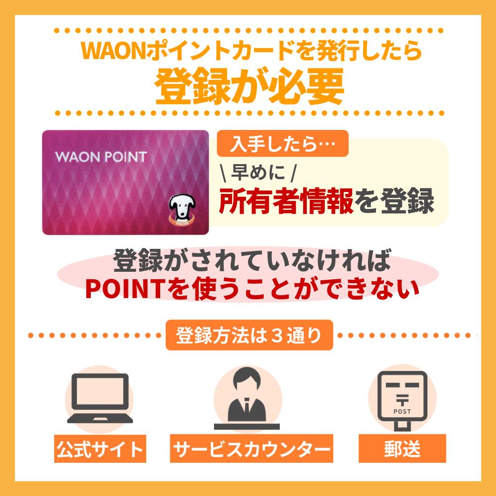 WAONポイントカードを発行したら登録が必要
