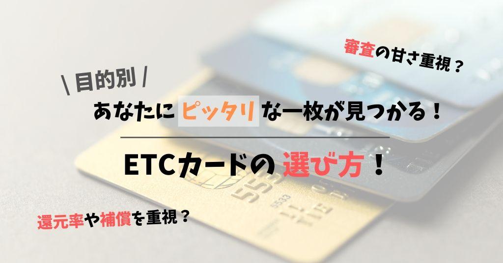 目的別のETCカードの選び方|還元率や補償を重視?それとも審査の甘いカードを重視?