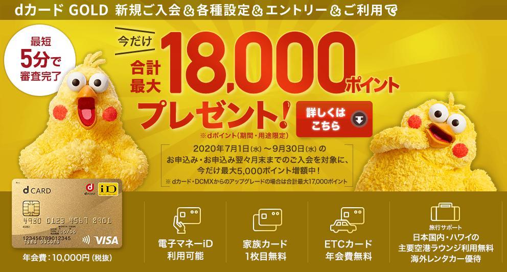 dカード GOLDの入会キャンペーンは18,000円分