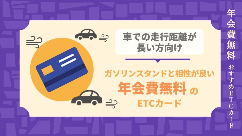ガソリンスタンドと相性が良い年会費無料のおすすめETCカード