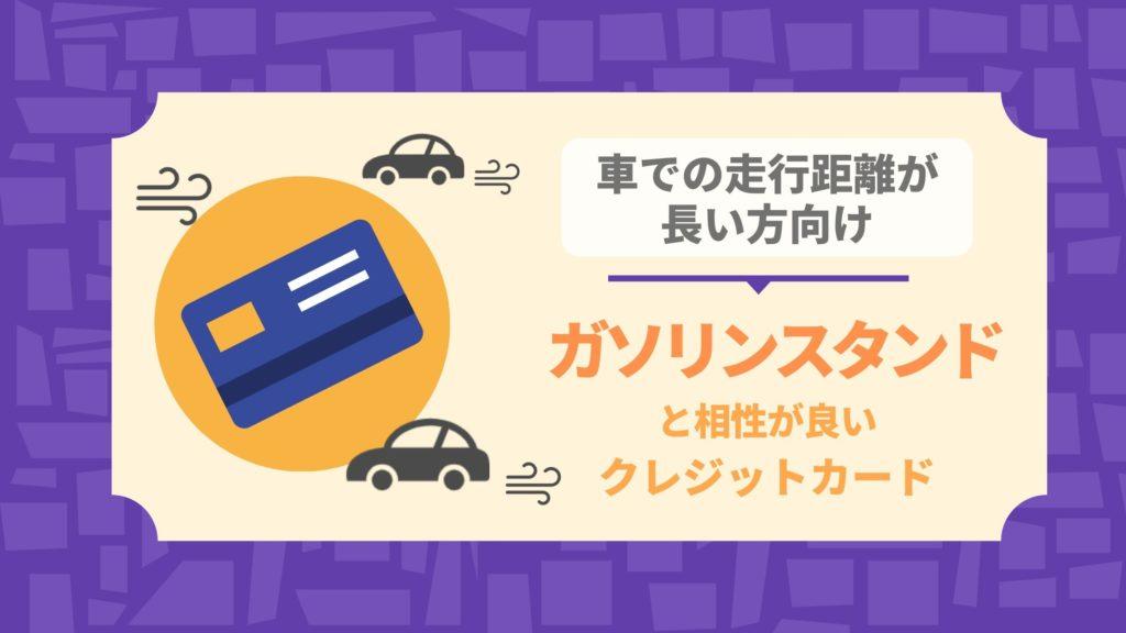 ETC利用が多い方に!ガソリンスタンドでお得になるおすすめクレジットカード