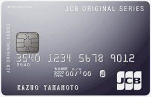 web限定JCB一般カード
