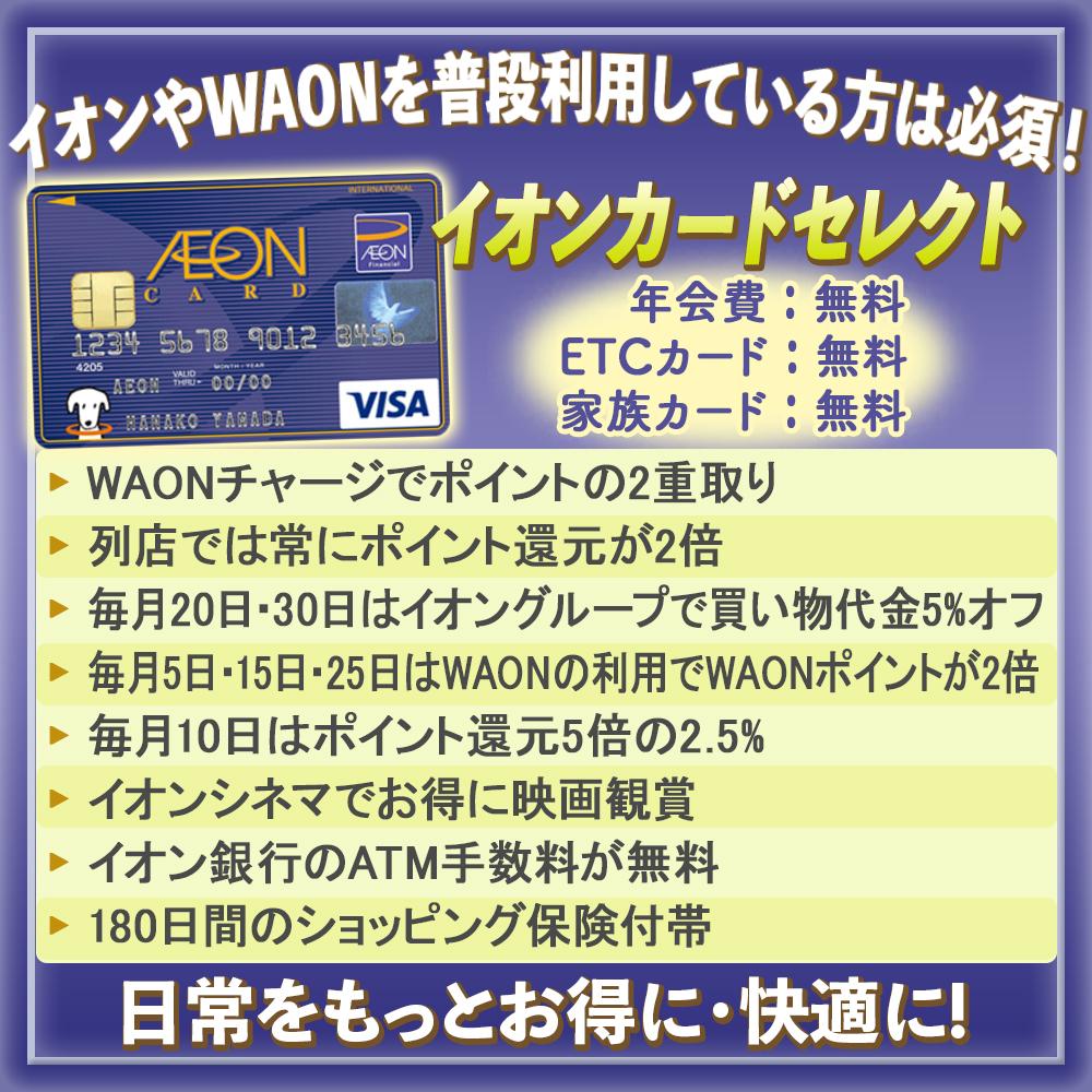 【イオンカードセレクトの特典と口コミ】イオン利用者なら必見の便利カード!