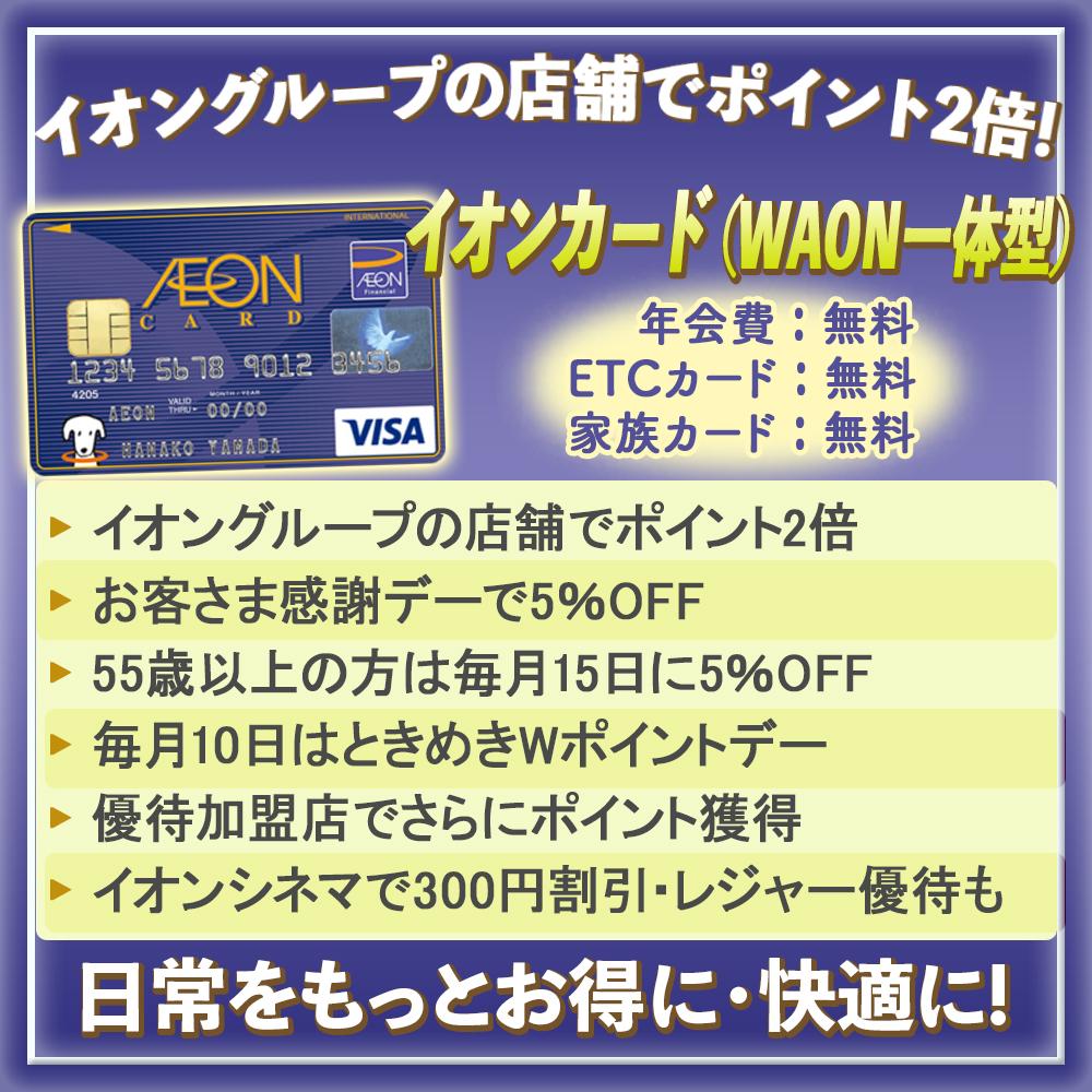 【イオンカード(WAON一体型)の特典と口コミ】イオンで何度もお得になるイオンカードの魅力を解説!