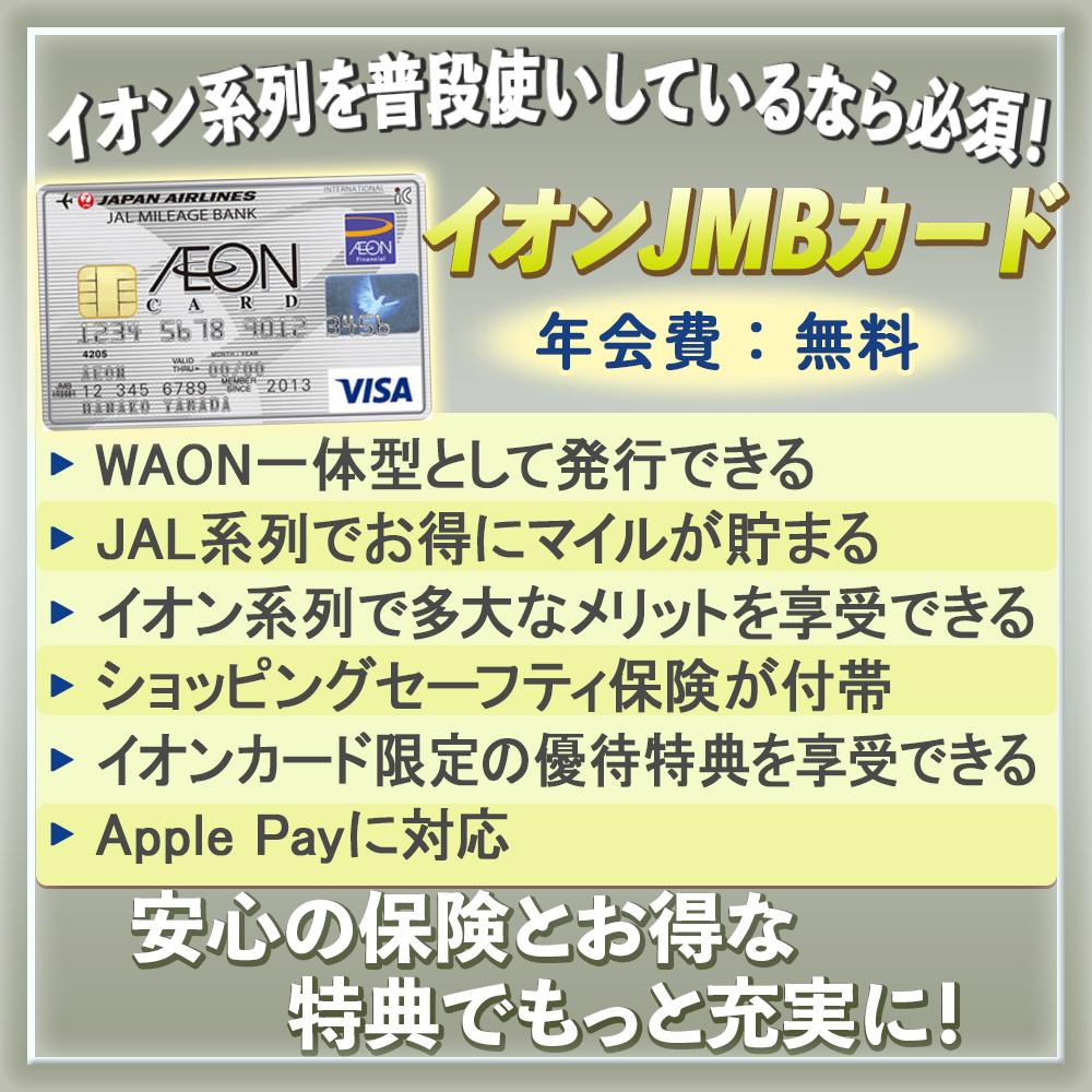 【イオンJMBカードの特典】口コミから見る特典を徹底解説!イオンでザクザクマイルを貯めよう!