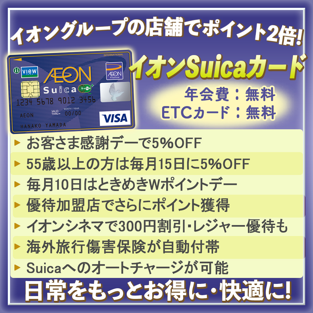 【イオンSuicaカードの特典と口コミ】Suica付帯でよりイオンカードが便利に!