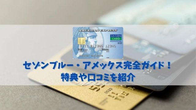 【セゾンブルー・アメックスの特典と口コミ】25歳以下こそ必須の嬉しい補償に強いクレジットカード!