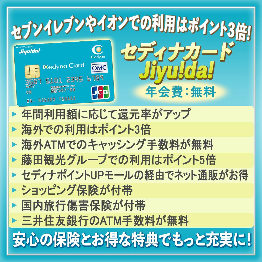 【セディナカードJiyu!da!の特典や口コミ】嬉しいメリットと気になるデメリットを解説!