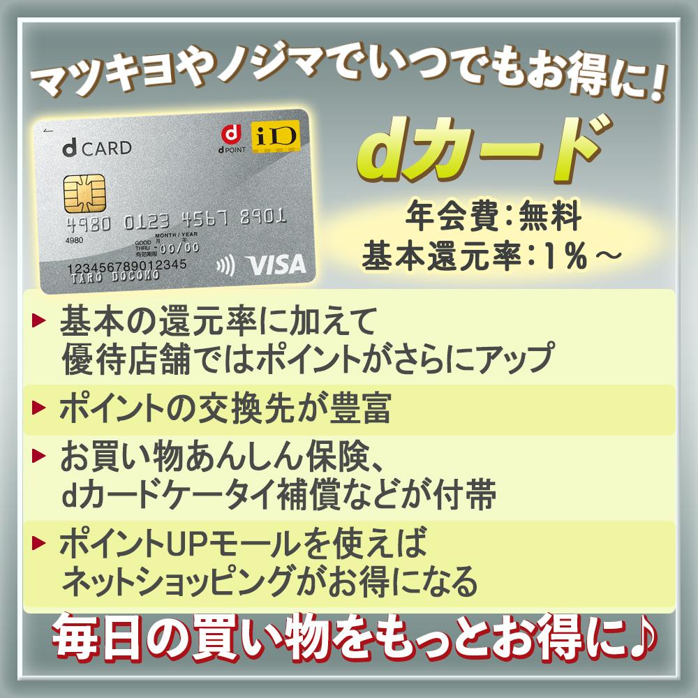 【無料で使えるdカードの特典と口コミ】気になるメリット・デメリット総まとめ