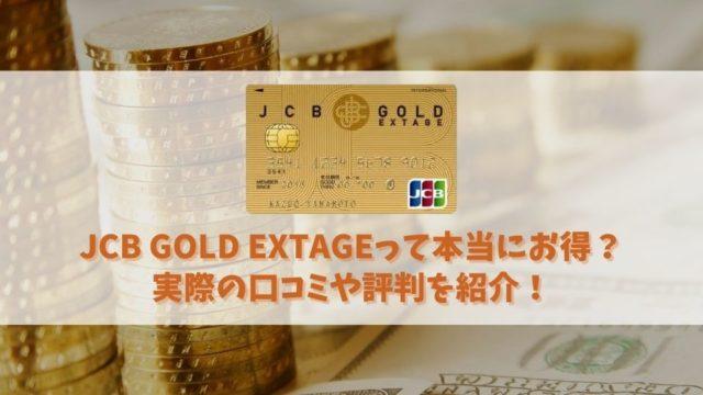 【20代専用のJCB GOLD EXTAGEの特典と口コミ】JCBプロパーのステータスカード