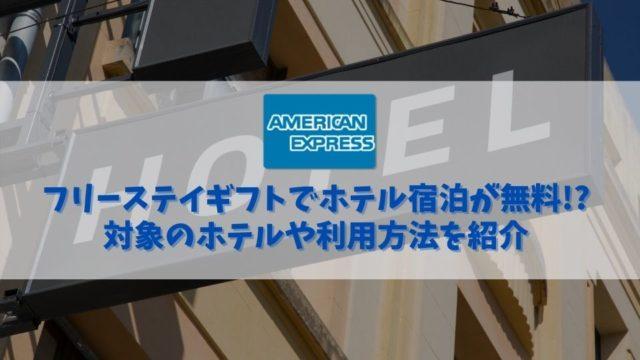 【2020年版】アメックスのフリーステイギフトは無料宿泊の特典|泊まれるホテルや条件を解説