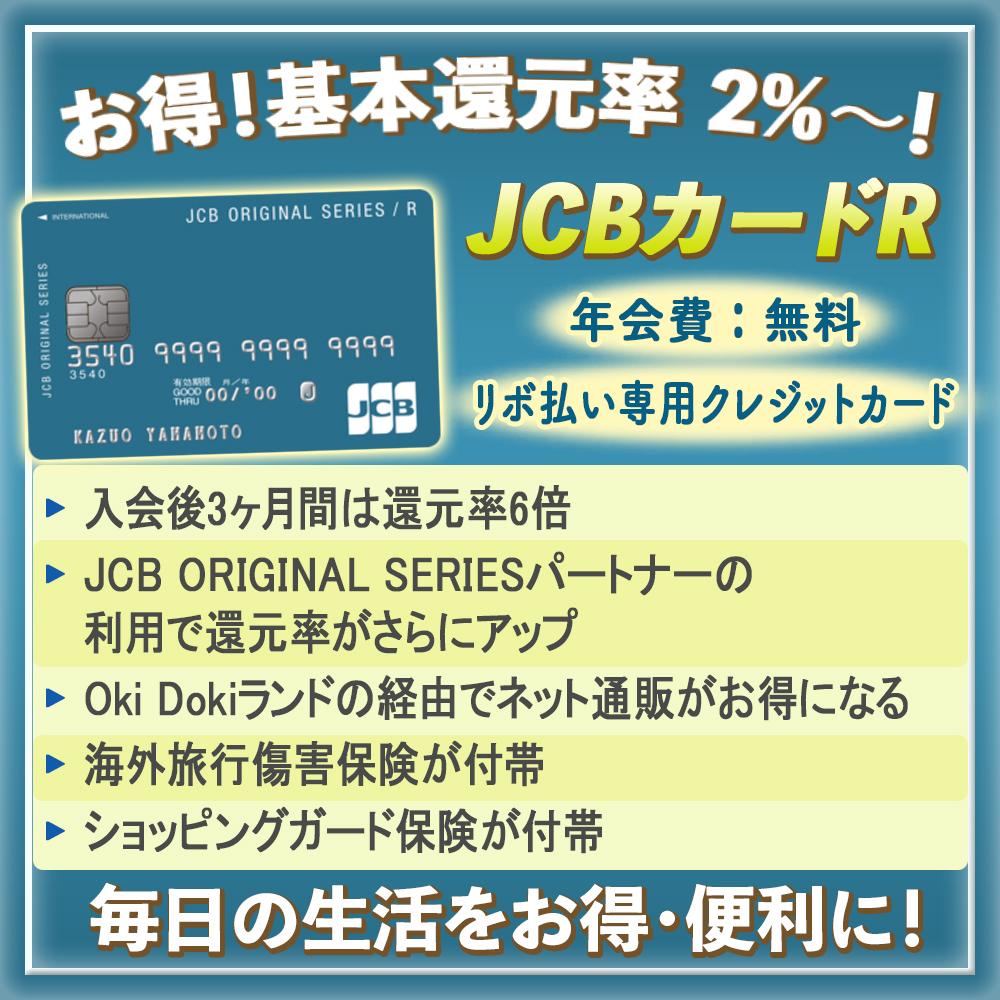 【JCBカードRの特典と口コミ】JCBプロパーで最大2%の高還元カード!
